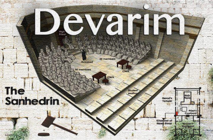 sanhedrin - Devarim